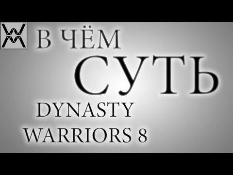 В чём суть - DYNASTY WARRIORS 8: Xtreme Legends ?