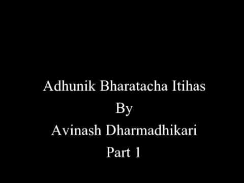 Adhunik Bharatacha Itihas  By Avinash Dharmadhikari  Part 1 video