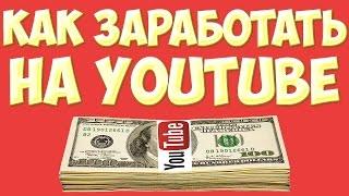 Как заработать на Ютубе. Монетизация Ютуб канала. Как заработать на видео. Как заработать на YouTube