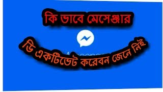 How to deactivated Messenger