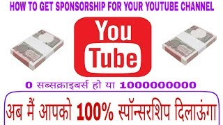 How to get sponsorship for your youtube channel | Sponsorship kaise le - Suneel Yadav