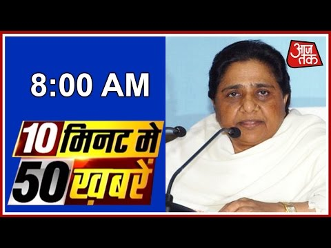10 Minute 50 Khabarien: Mayawati Accuses Maurya Of Indulging In Nepotism