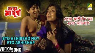 Eto Ashirbad Noy Eto Abhishap | এতো আশীর্বাদ নয় এতো অভিশাপ | Bengali Kid's Song | Devotional Song