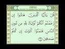 Holy Quran W/Text---Al-Jumuah