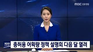 도내 TAC 정책 설명회 다음 달 개최
