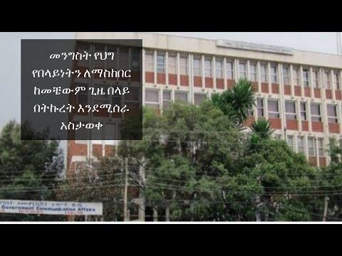 Ethiopia: መንግስት የህግ የበላይነትን ለማስከበር ከመቼውም ጊዜ በላይ በትኩረት እንደሚሰራ አስታወቀ thumbnail