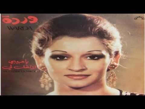 Warda Al-jazairia - Ale Eih Beyesalouni وردة الجزائرية - قال إيه بيسألوني