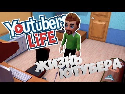 Youtubers Life #1 - Симулятор жизни ютубера