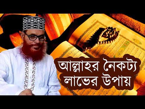 Allah-er Noikotto Lover Upai Allama Delwar Hossain Sayeedi video