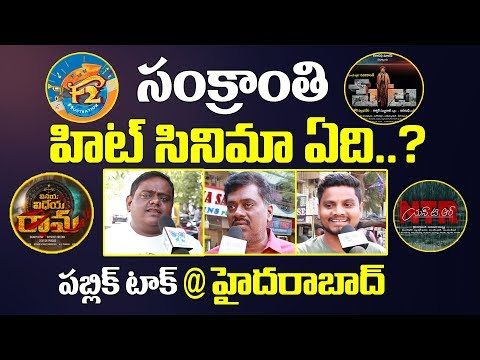 Public Talk On Movie Releasing For Pongal 2019 | Petta | VVR | F2 | NTR Kathanayakudu | Tollywood
