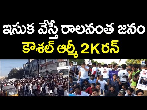 Kaushal Army 2K Run Exclusive Video | Bigg Boss Kaushal's Craze In Hyderabad | Kaushal Army | Myra