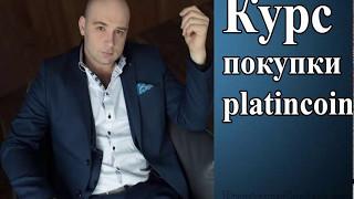 PlatinСoin _ Курс криптомонеты... _ Алекс Рейнхардт (4 мин.)