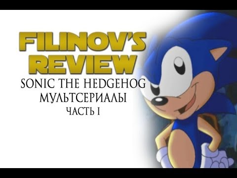 А. Филинов - Sonic The Hedgehog. Мультсериалы. Часть 1