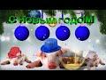 С Новым годом прикольное поздравление Видео поздравление в новый 2019 mp3