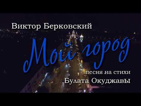 Виктор Берковский - Мой город