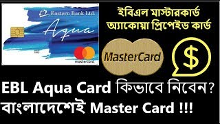 EBL Aqua Card বানানোর নিয়মাবলী|How To get EBL Aqua Master Card?How To make Mastercard in Banngladesh