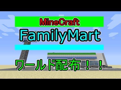 【MineCraft】ワールド配布「ファミリーマート」