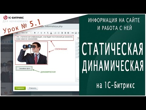 Уроки битрикс: СТАТИЧЕСКАЯ и ДИНАМИЧЕСКАЯ информация. Урок 5.1 - Информация на сайте