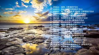 NC MUSIC 2018/2019《纯享》梦想的声音串烧(10/01)林俊杰,胡彦斌,萧敬腾,田馥甄