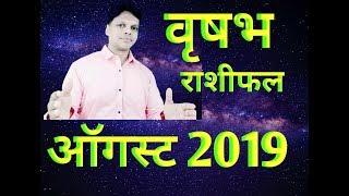 वृषभ राशिफल अगस्त 2019 Vrushabh Rashiphal August 2019