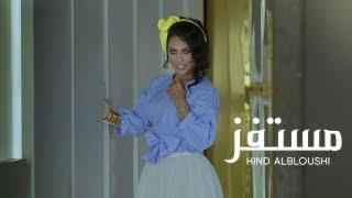 هند البلوشي - #مستفز /[Official Music Video ] Hind Albloushi - Mostafez