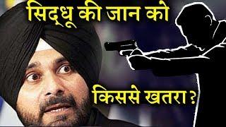 आखिर नवजोत सिंह सिद्धू की क्यों बढ़ाई गई सुरक्षा ? INDIA NEWS VIRAL  from India News Viral