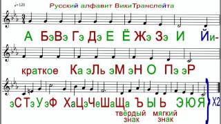 LEARN RUSSIAN LETTERS ♫ Sing Russian Alphabet Song ♫ Пойте русский алфавит