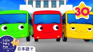 10だいのバス | また、もっとたくさんの童謡もあります | LittleBabyBum