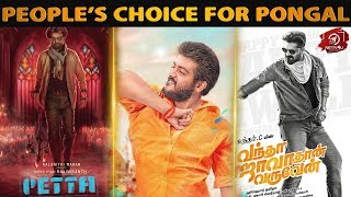 People's Choice For Pongal I Thala Ajith Kumar I Superstar Rajinikanth I STR