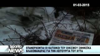 ΚΑΤΑΓΓΕΛΙΑ ΚΑΤΟΙΚΟΙ ΒΛΑΧΟΜΑΝΔΡΑΣ
