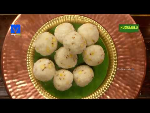 Kudumulu (కుడుములు) Recipe - Kudumulu Making - Telugu Ruchi - Cooking