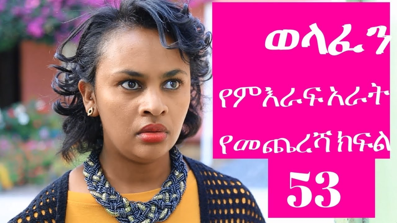 Welafen Amharic Drama Series Season 4 Part 53 By EBS TV