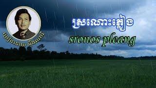 Ing Nary Song - Sronos Pleang