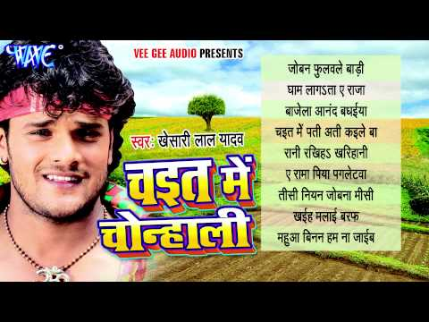 Chait Me Chonhali - Audio Jukebox - Khesari Lal Yadav - Bhojpuri Chaita Songs 2015 video