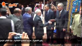 يقين | عمرو موسي في عزاء الكاتب الراحل أحمد رجب