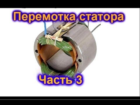 Перемотка статора болгарки в домашних условиях