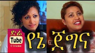 Yene Jegna - Ethiopian Film Full