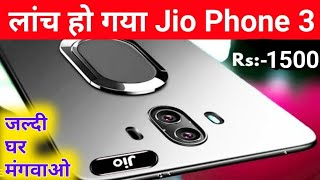 Jio phone unboxing and first look|| Launch jio Phone 3 || rs 1500 only