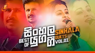 Best Duet Songs Vol.01 || Jukebox || Sinhala Duet Songs