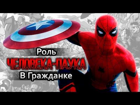 Роль Человека-паука в фильме Первый мститель. Противостояние *Теория