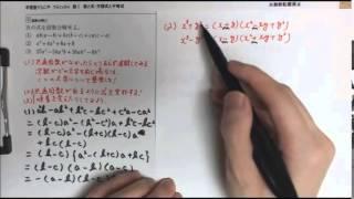【てらtube】数Ⅰ 数と式 方程式と不等式 2.因数分解(2)