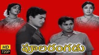 Poola Rangadu - Poolarangadu Telugu Full Movie || ANR, Sobhan Babu, Jamuna, Vijaya Nirmala
