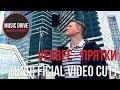 Verbee Евгений Вербицкий Прятки Unofficial Video Cut mp3