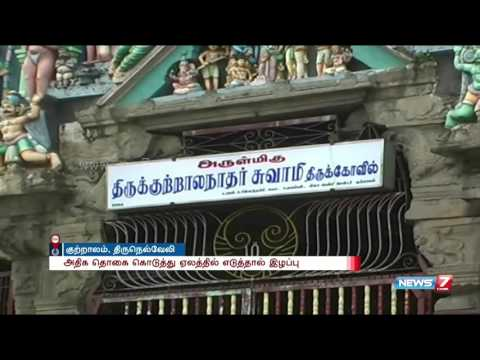 Courtallam vendors are sad as annual auction rate increases   News7 Tamil