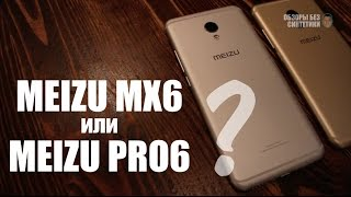 Meizu MX6 или Meizu PRO 6 -- что лучше взять?