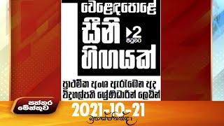 Paththaramenthuwa - (2021-10-21)