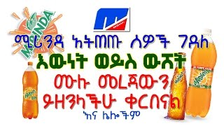 Mirinda Rumors - Tadias Addis
