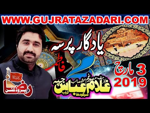 Zakir Ghulam Abbas Jappa | 3 March 2019 | Sohal Kalah Gujrat | Raza Production