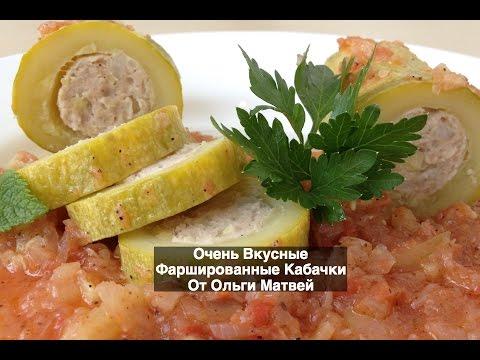 Фаршированные Кабачки Очень и Очень Вкусно!  | Stuffed Zucchini Recipe