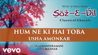 Hum Ne Ki Hai Toba - Soz-E-Dil | Usha Amonkar | Classical Ghazal | Official Song